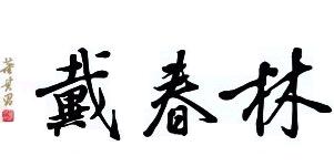 Daichun Lin 戴春林 Logo